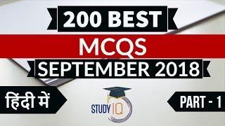 200 Best current affairs September 2018 in Hindi Set 1  - IBPS PO/SSC CGL/UPSC/IAS/RBI Grade B 2018