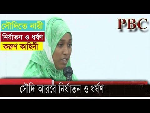 Xxx Mp4 সৌদিতে যেভাবে নির্যাতিত হয় বাংলাদেশি নারীরা Bangladeshi Women Worker In Saudi Arabia PBC 3gp Sex