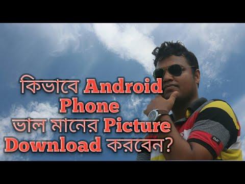 Xxx Mp4 কিভাবে ভাল মানের ছবি ডাউন লোড করবেন ফোন দিয়ে ৷how To Download Picture By Android Phone 3gp Sex