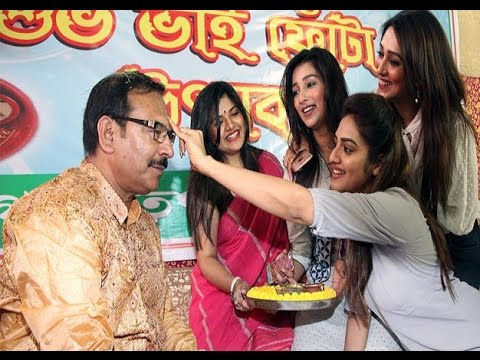 Bengali Celebrities Bhai Phonta Celebration | Bengali Film Actors & Actresses Bhai Phota