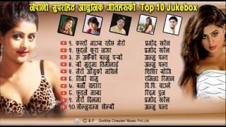 Top 10 Adhunik Song Juke Box | Gorkha Chautari