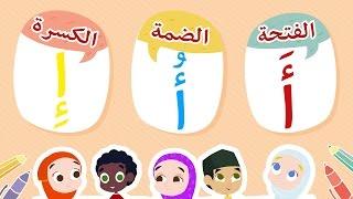تعليم الاطفال - أنشودة الحروف العربية  Arabic Alphabet - Alphabet arabe