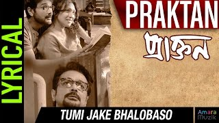 Praktan | Tumi Jake Bhalobaso |Anupam Roy | Bangla Movie song| Prosenjit & Rituparna