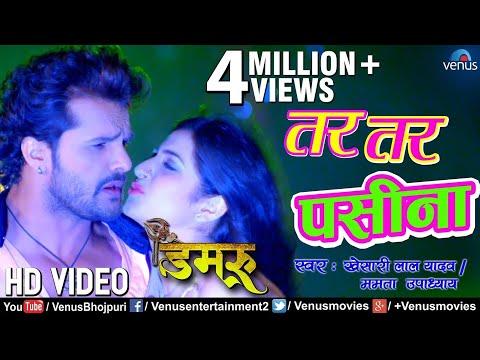Xxx Mp4 Khesari Lal Yadav का धमाकेदार VIDEO SONG Tar Tar Paseena Bhojpuri Damru Superhit Song 2018 3gp Sex