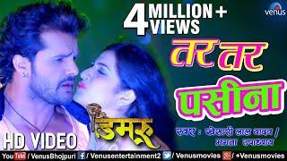 Khesari Lal Yadav का धमाकेदार VIDEO SONG   Tar Tar Paseena   Bhojpuri Damru Superhit Song 2018