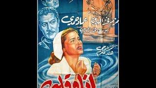 فيلم انا و قلبي - 1957 - مريم فخر الدين