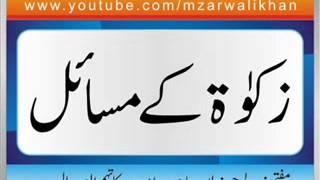 Mufti Zar Wali Khan - Zakat K Masail (27 July 2012)