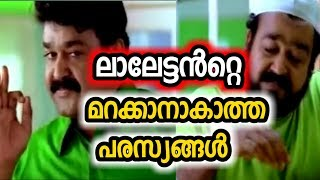 Old unforgettable Ads of Mohanlal | Childhood Nostalgia