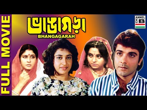 Xxx Mp4 Bhangagarah ভাঙাগড়া Bengali Full Movie Prasenjit Shatabdi Dipankar Subhendu 3gp Sex