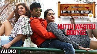 Huttu Wasteu Bodyge Song | Sathya Harishchandra |Sharan,Bhavana Rao,Sanchitha Padukone|Kannada Songs