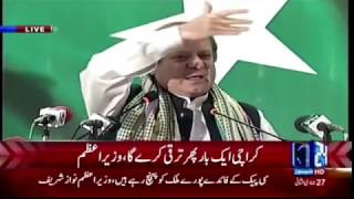Prime Minister Nawaz Sharif speech in Hyderabad (Complete) | 27 March 2017 | 24 News HD