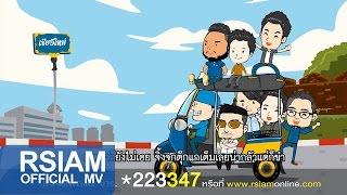 จั๊กกิ้มกับต๊กโต : วงต๊กโต อาร์ สยาม [Official MV]