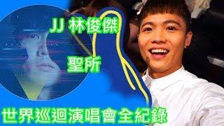 林俊傑JJ -  聖所 世界巡迴演唱會 全紀錄(2019/02/14)