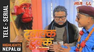 Twakka Tukka Returns - Episode 66 | New Nepali Comedy TV Serial 2018 Ft. Dinesh DC