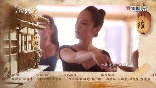 壹電視綜合台「小站」片尾曲:迷路的家