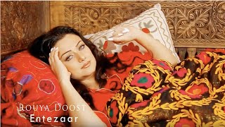 Roya Doost Entezaar OFFICIAL VIDEO / رویا دوست - آهنگ انتظار