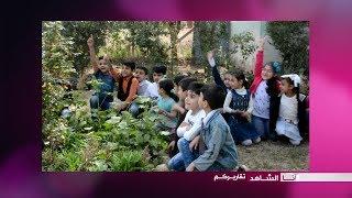 أنا الشاهد : فصل مدرسي جدرانه أشجار وسقفه سماء وأرضه عشب