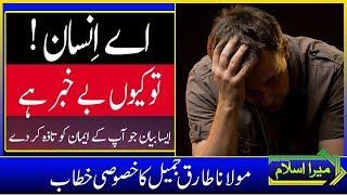 Emotional Ae Insaan Tu Kuon Bekhabar Hai   Maulana Tariq Jameel Bayan