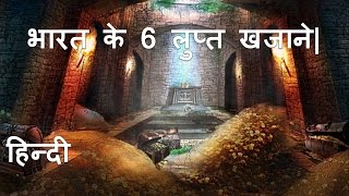 (In Hindi) TOP 6 INDIAN TREASURE YET TO BE FOUND. भारत के लुप्त खजाने|