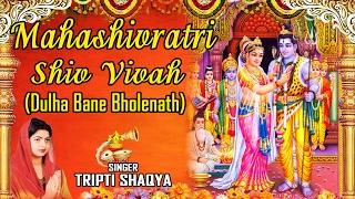 MAHASHIVRATRI 2017 I SHIV VIVAH BHAJANS I DULHA BANE BHOLENATH I JUKEBOX