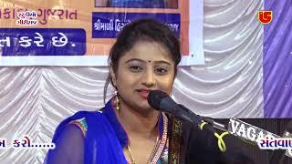 04-Parakhdi (Palanpur) santwani-2017 || Devangee Patel || Madi Mane Darshan Kyare Aapso