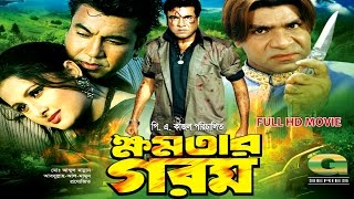 Khomotar Gorom | Full Movie | HD1080p | Manna | Purnima | Misa Sawdagar  | Bangla Hit Movie