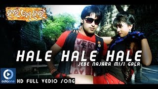 Hale Hale - Baba Sailele | Hari Om Hari | Full Version Song | Akash | Riya | Latest Odia Songs