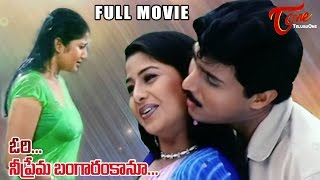 Ori Nee Prema Bangaram Kanu Full Length Movie | Rajesh, Sangeetha | #TeluguMovies