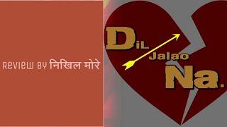 Dil jalao na | bollywood movie 2017 | hindi review