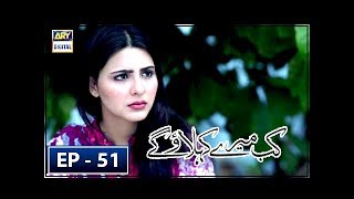 Kab Mere Kehlaoge Episode 51 - 22nd March 2018 - ARY Digital Drama
