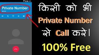किसी को भी Private Number से Call करे (फ्री 1000% Work) | Make Call with Private Number (With Proof)