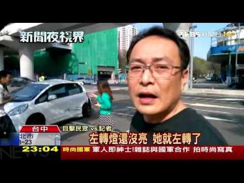 【TVBS】違規搶快左轉撞直行車 後座母子2死