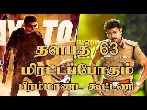 Xxx Mp4 Hot News Tamil Cinema விஜய் 63 அதிகாரபூர்வ அறிவிப்பு 3gp Sex