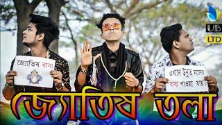 জ্যোতিষ তলা    Jotish Tola    Bangla Funny Video 2019    Durjoy Ahammed Saney