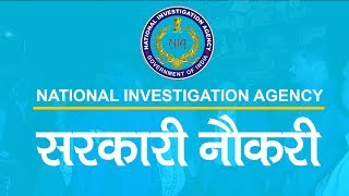 How to become a Sub Inspector in NIA (National Investigation Agency) | Govt Jobs