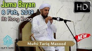 [08 Feb, 2019] Full HD Juma Bayan By Mufti Tariq Masood @ Kowloon Masjid, Hong Kong | Islamic Group