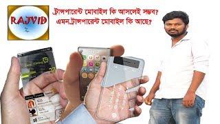 Transparent Phones L Are They The Future? L Future Smartphones RajVid