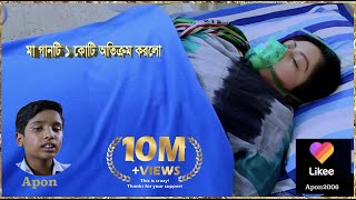 Maa Bangla song (Official ) | Apon
