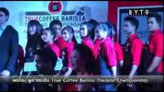 เผยโฉมผู้เข้าแข่งขัน True Coffee Barista Thailand Championship