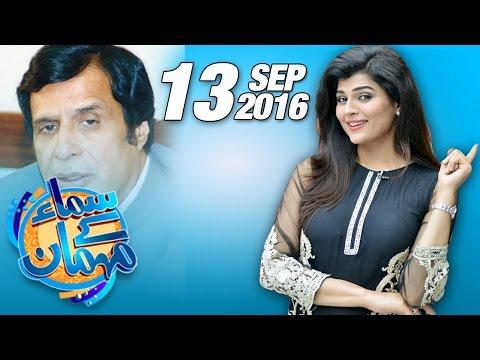 Xxx Mp4 Chaudhry Pervez Elahi Samaa Kay Mehmaan 13 Sept 2016 3gp Sex