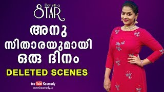 A Day With Actress Anu Sithara  | Day With A Star | Extended/Deleted Scenes