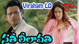 Sathi Leelavathi Telugu Movie Songs | Viraham Lo Video Song | Manoj Bajpai, Shamita Shetty