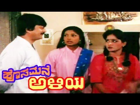 Hosamane Aliya || Kannada Full Length Movie