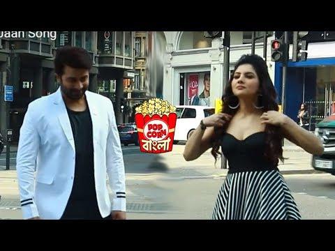 Xxx Mp4 কিভাবে মেকআপ র্করছে পায়েল Bhaijaan Elo Re Shakib Khan Payel Baby Jaan Song 3gp Sex