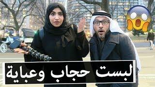 لبست حجاب وعباية كاملة   شوفوا ردة فعل الأجانب بالفيديو !!