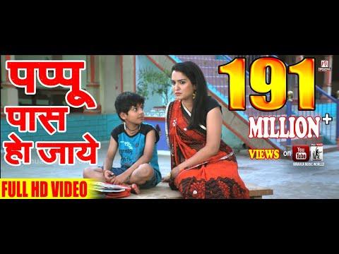 Xxx Mp4 Pappu Paas Ho Jayee Nirahua Hindustani Comedy Scene Dinesh Lal Yadav Nirahua Aamrapali 3gp Sex