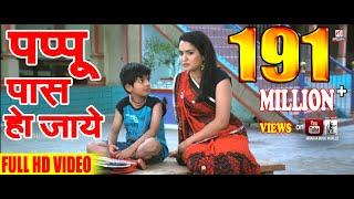 Pappu Paas Ho Jayee | Nirahua Hindustani Comedy Scene | Dinesh Lal Yadav