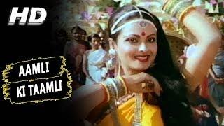 Aamli Ki Taamli | Asha Bhosle, Manna Dey | Prem Bandhan 1979 Songs | Rekha, Rajesh Khanna
