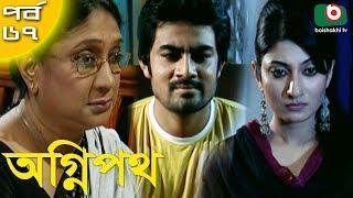 বাংলা নাটক - অগ্নিপথ | Agnipath | EP 67 | Raunak Hasan, Mousumi Nag, Afroza Banu, Shirin Bokul