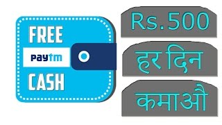 Free Paytm Cash Kamane ka Sabse Aasan Tarika - Earn Unlimited Money